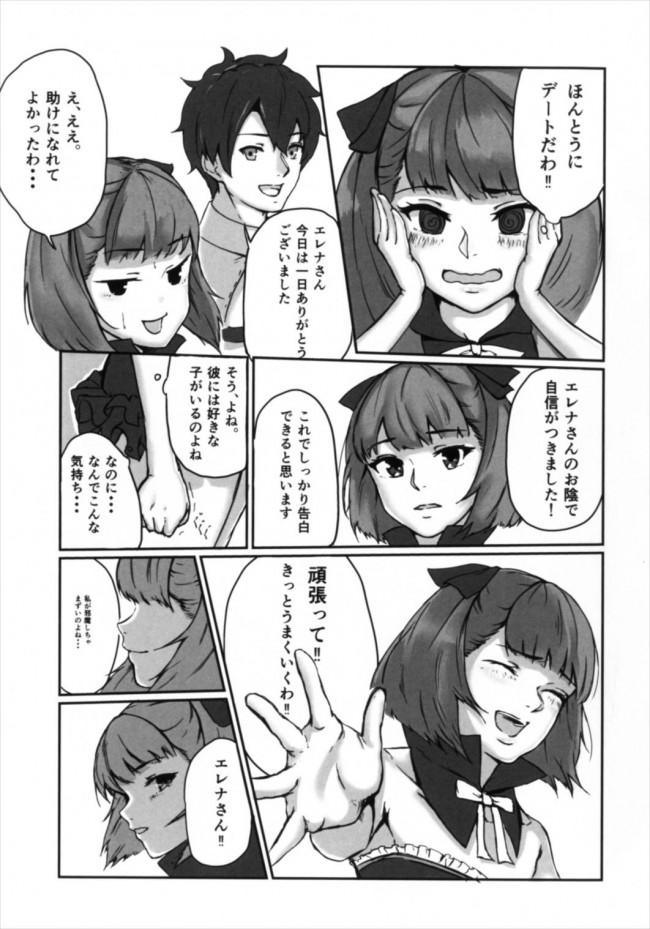 【エロ同人誌 FGO】エレナさんと付き合いたい!!【ハードコア座薬装填 エロ漫画】 (7)