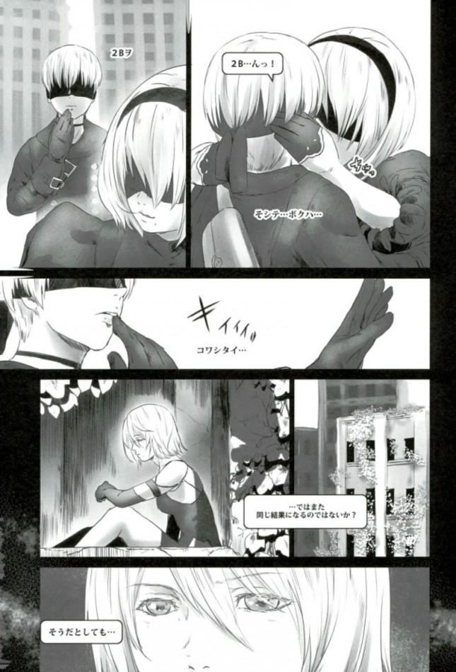 【ニーアオートマタ エロ漫画・エロ同人】クズノユメ (12)