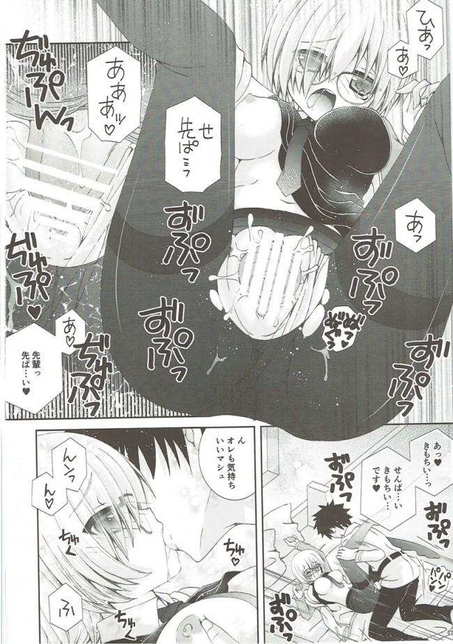 【FGO エロ漫画・エロ同人】せんぱいもっとかまってください (21)
