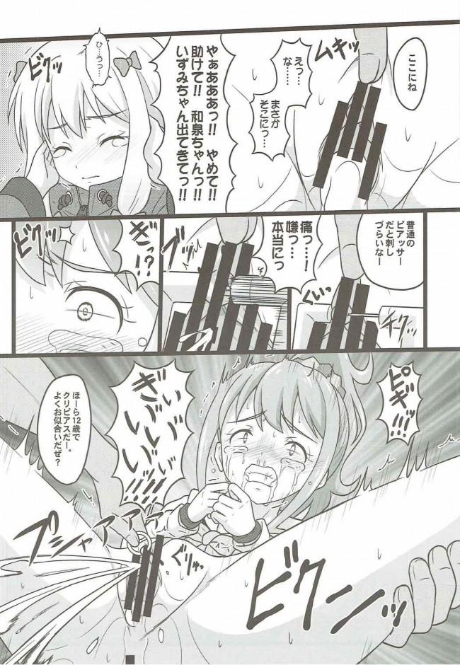 【エロマンガ先生 エロ同人誌・エロ漫画】ヒキコモリ支援がやってくる!! (9)
