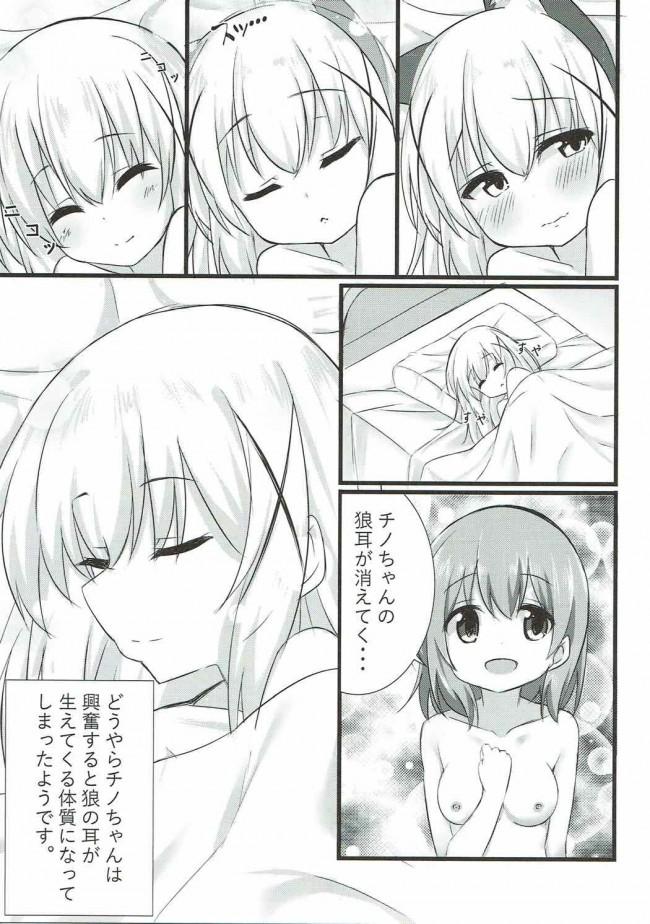 【ごちうさ エロ漫画・エロ同人誌】オオカミチノちゃんの発情期 (22)