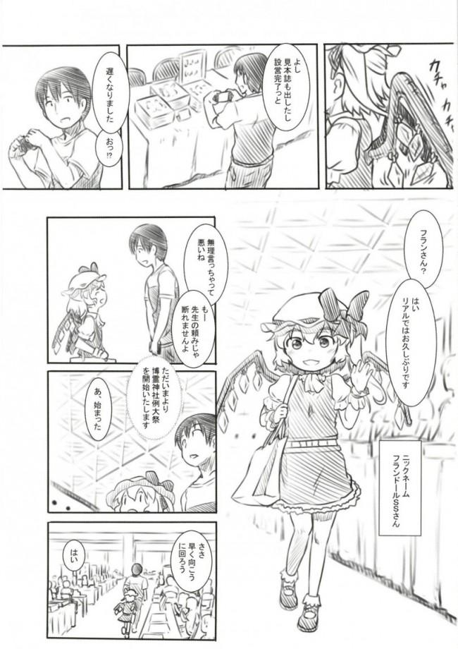 【エロ同人誌 東方】例大祭オフパコ【黒魔法研究所 エロ漫画】 (4)