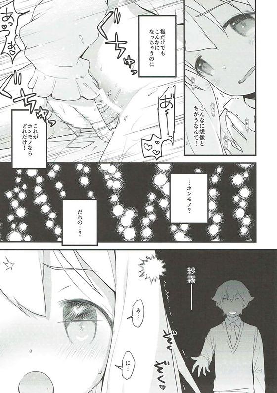 【エロ同人誌 エロマンガ先生】そんな名前の人でした。-暫定版-【エロ漫画】 (12)