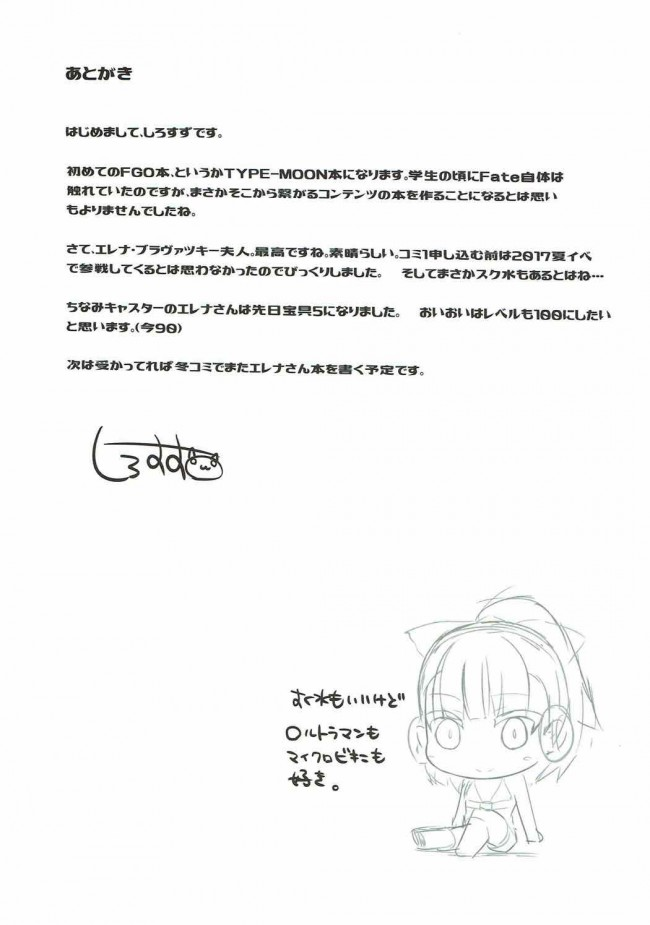 【FGO エロ漫画・エロ同人】マハトマ実験室 (20)