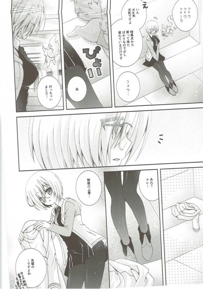 【FGO エロ漫画・エロ同人】せんぱいもっとかまってください (3)