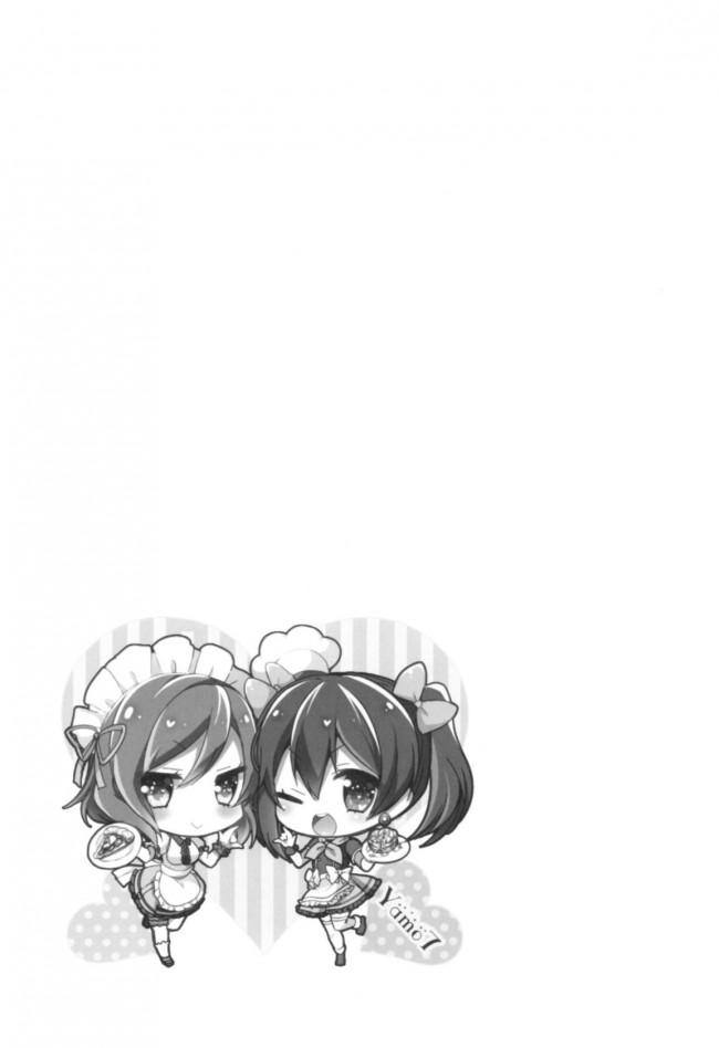 【ラブライブ! エロ漫画・エロ同人】Love Nico Live! らぶにこ総集編 (54)