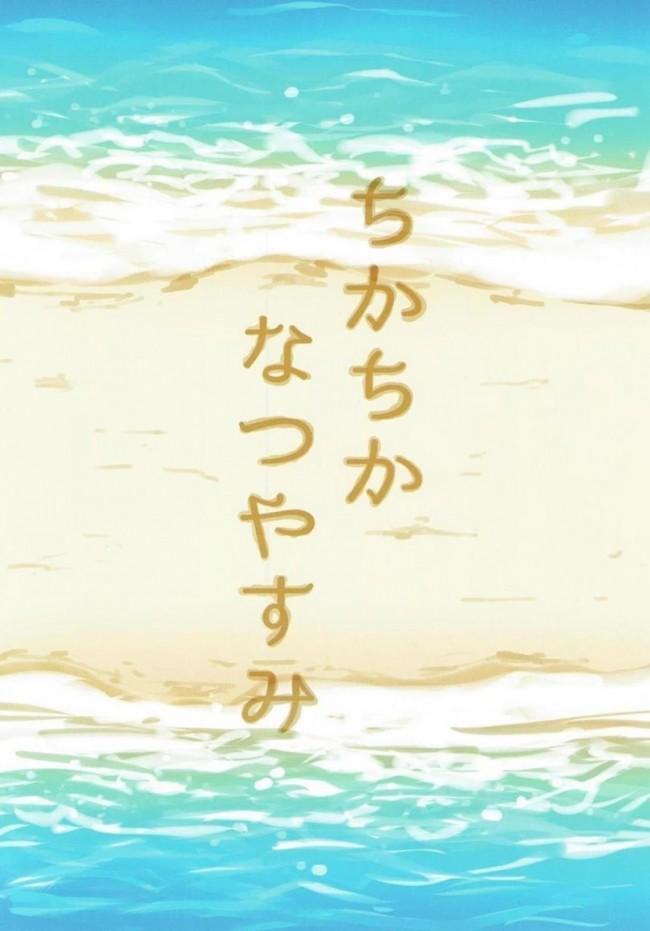 【ラブライブ! エロ漫画・エロ同人】ちかちかなつやすみ (5)