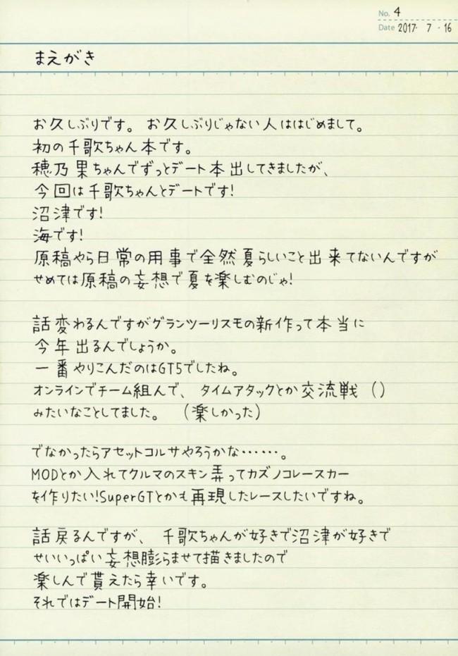 【ラブライブ! エロ漫画・エロ同人】ちかちかなつやすみ (3)