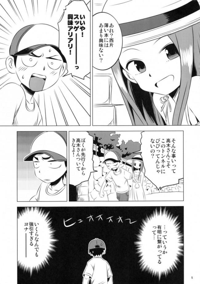 【エロ同人誌 からかい上手の高木さん】今日も西片君は高木さんに見透かされてる4【かこひめのうつわ エロ漫画】 (5)