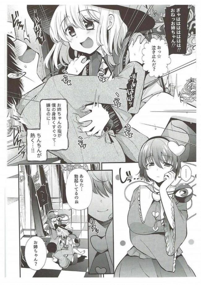 【東方 エロ漫画・エロ同人】古明地姉妹のくすぐりペット (5)