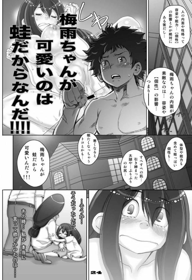 【僕のヒーローアカデミア エロ漫画・エロ同人】蛙ですが、なにか? 3 (24)