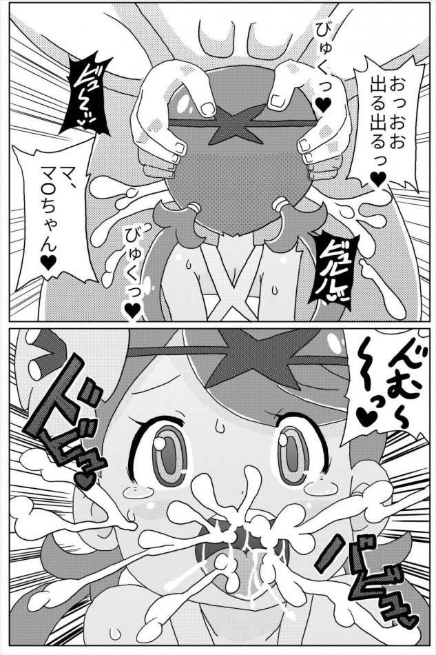 【ポケモン エロ漫画・エロ同人】マ道! (7)