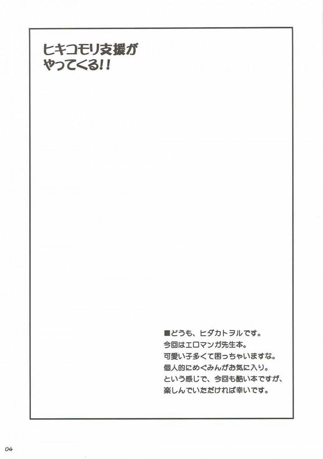 【エロマンガ先生 エロ同人誌・エロ漫画】ヒキコモリ支援がやってくる!! (3)