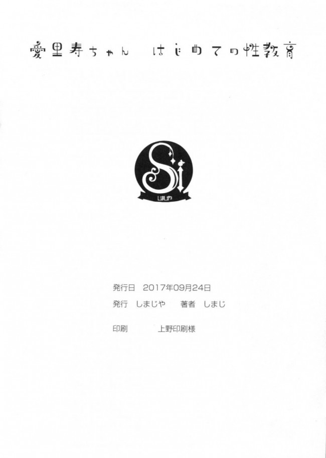 【ガルパン エロ漫画・エロ同人】愛里寿ちゃんはじめての性教育 (8)