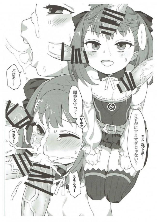 【FGO エロ漫画・エロ同人】エレナママに甘えるだけの本。 (13)