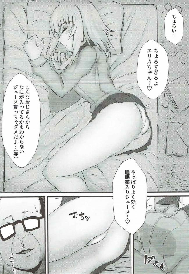【ガルパン エロ漫画・エロ同人】おやすみエリカ。 (5)