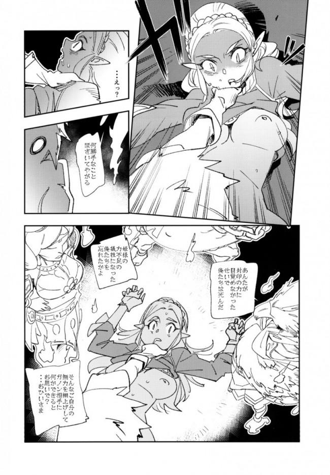 【ゼルダの伝説 エロ漫画・エロ同人】TRUST&CENTURY (16)
