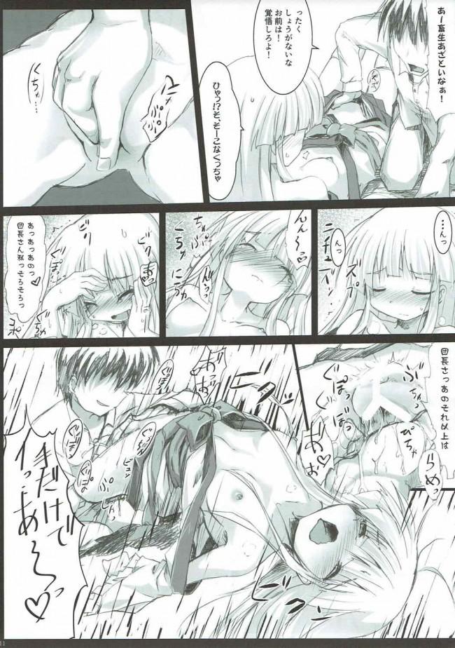 【フラワーナイトガール エロ漫画・エロ同人】ハツかわ (9)