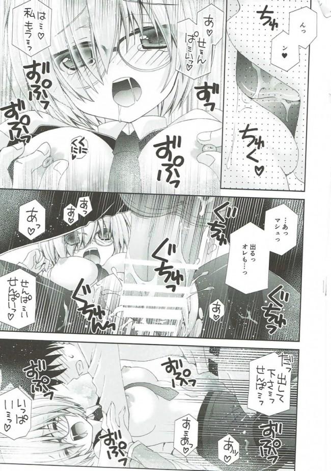 【FGO エロ漫画・エロ同人】せんぱいもっとかまってください (22)