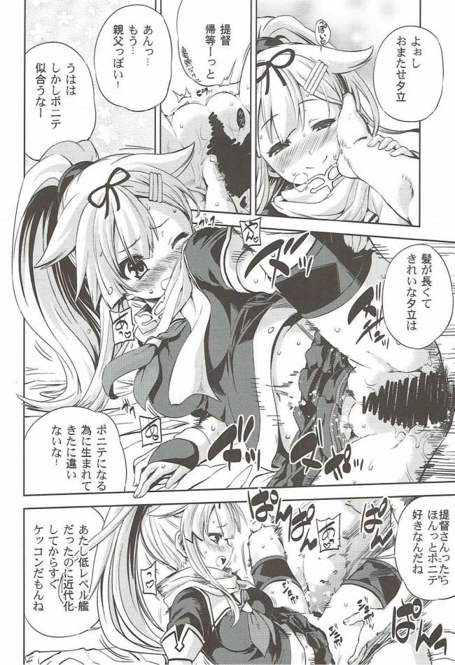【艦これ エロ漫画・エロ同人】ポニテ (15)