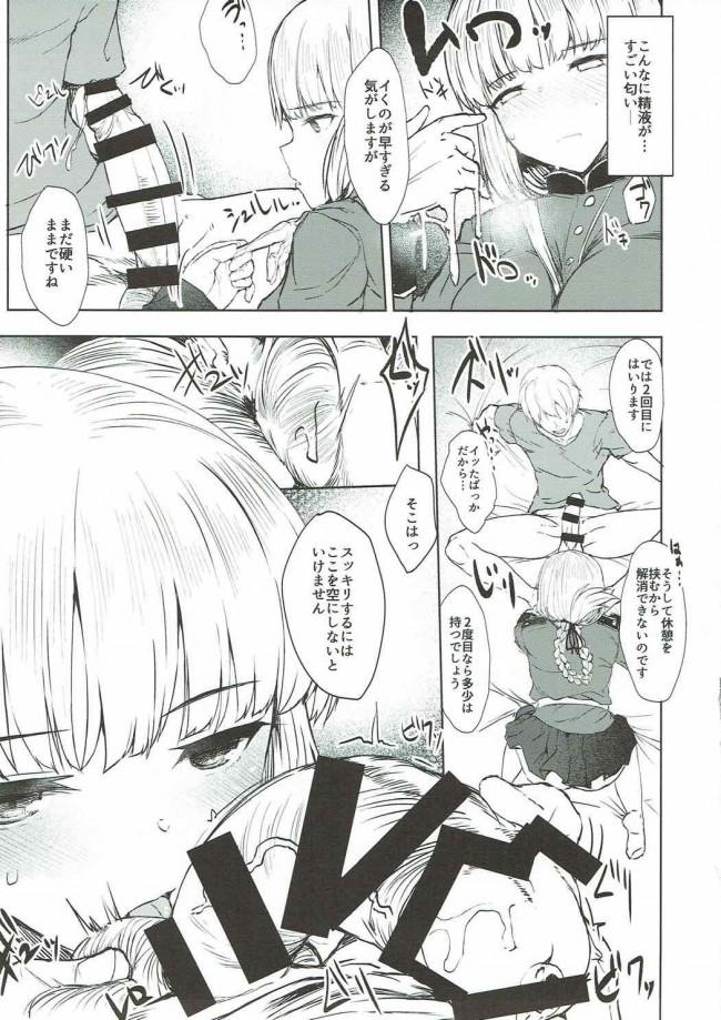 【FGO エロ漫画・エロ同人】ナイチンゲールさんはお願いしなくてもヤれる (8)
