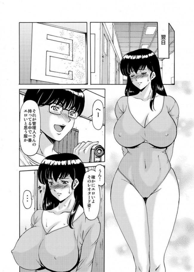 【めぞん一刻 エロ漫画・エロ同人】人妻管理人響子 5 完堕ち編 (21)