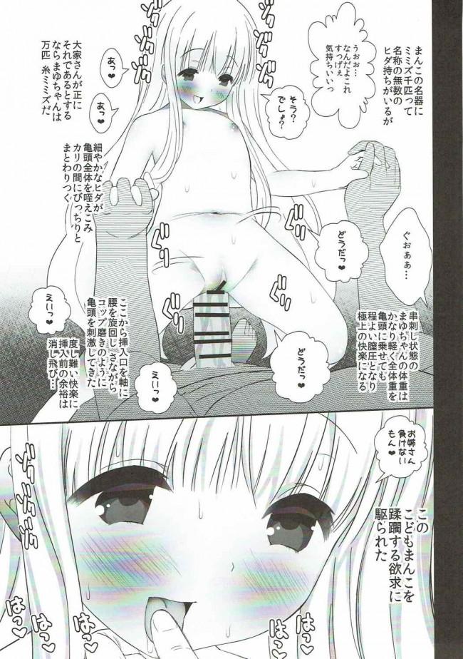 【エロ同人誌 ひなこのーと】ひととせにようこそ【Take3 エロ漫画】 (22)