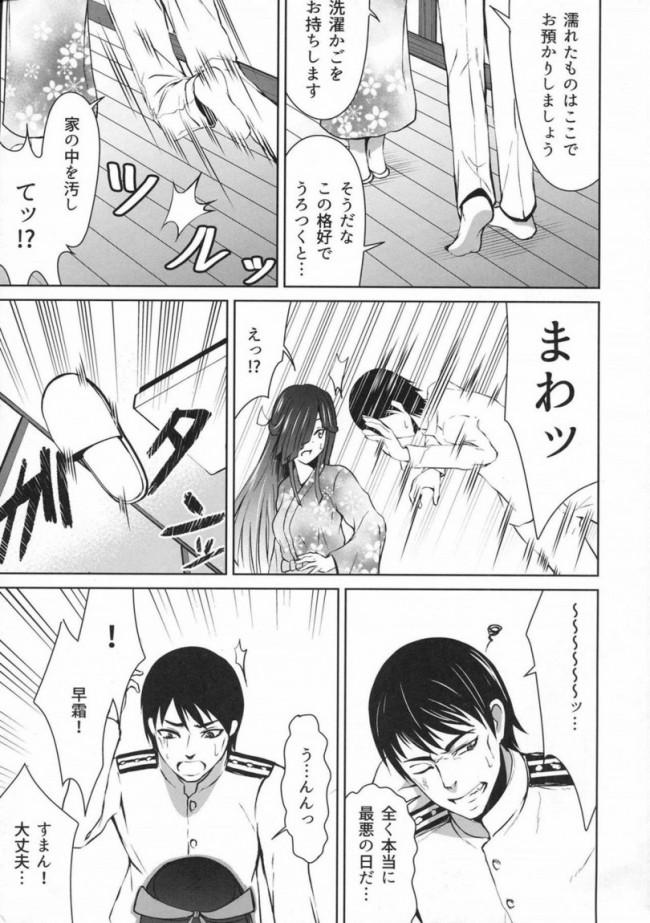 【艦これ エロ漫画・エロ同人】蜜月デストロイヤー 1 (6)