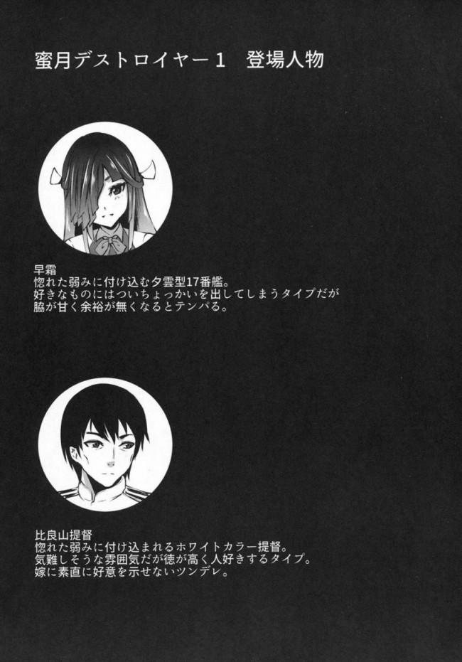 【艦これ エロ漫画・エロ同人】蜜月デストロイヤー 1 (3)