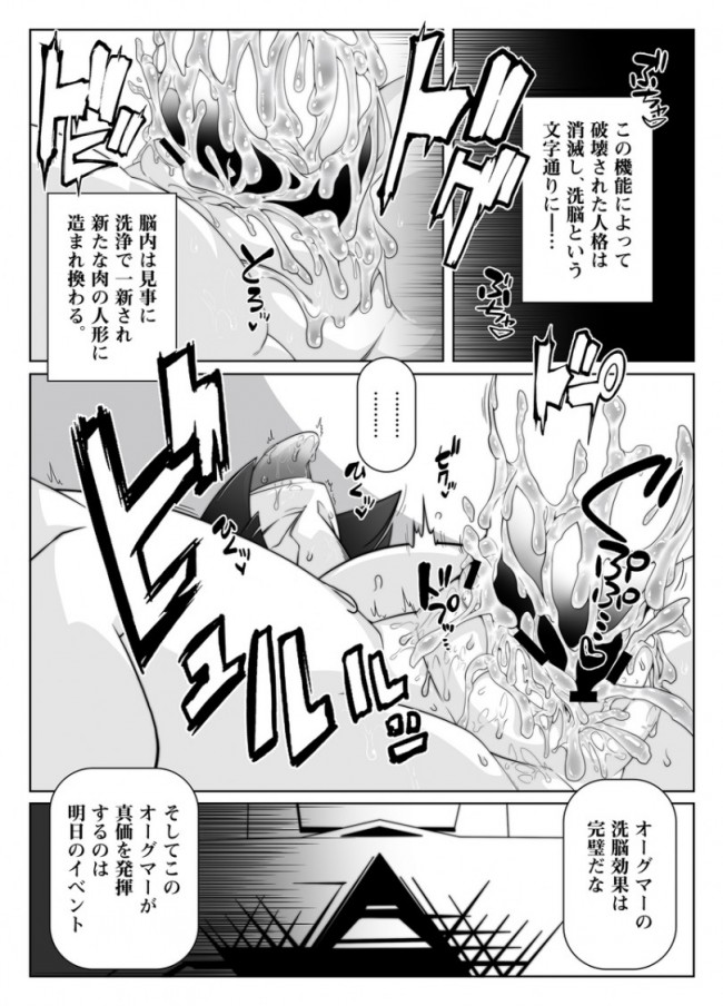 【SAO エロ漫画・エロ同人】マインドコントロールガール 10 (10)