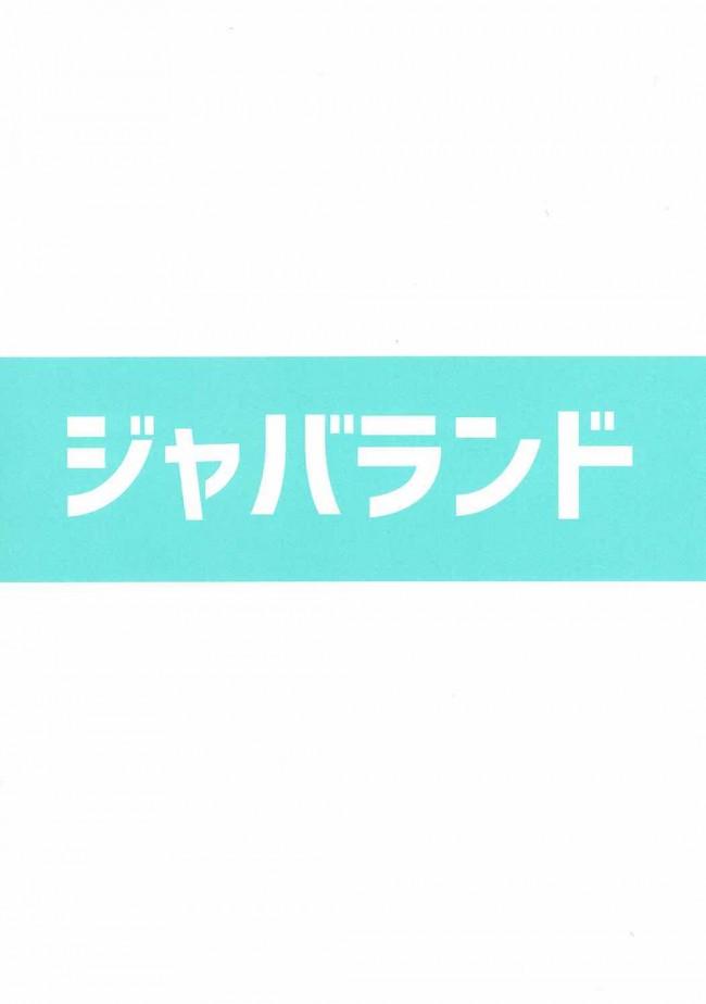 【アイマス エロ漫画・エロ同人】偶像世界ダブルツインMk2セカンド (12)