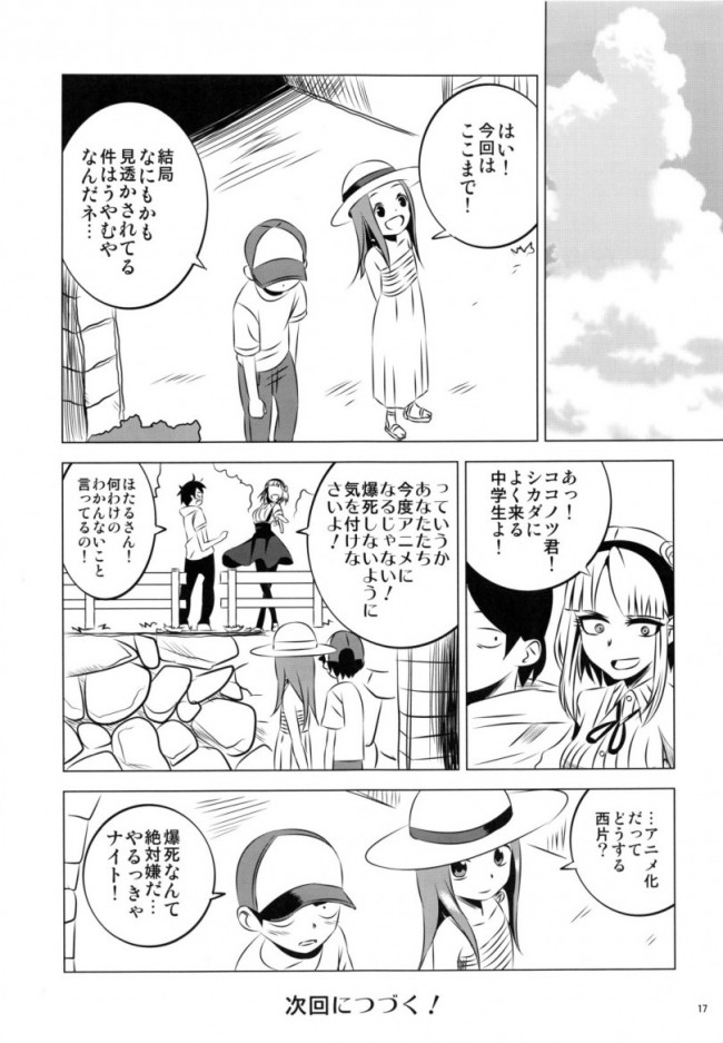 【エロ同人誌 からかい上手の高木さん】今日も西片君は高木さんに見透かされてる4【かこひめのうつわ エロ漫画】 (17)