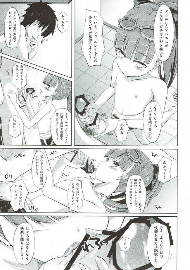 【FGO エロ漫画・エロ同人】マハトマ実験室 (8)