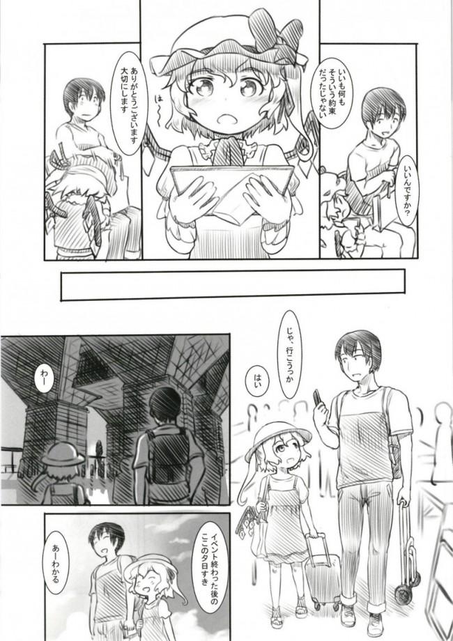 【エロ同人誌 東方】例大祭オフパコ【黒魔法研究所 エロ漫画】 (8)