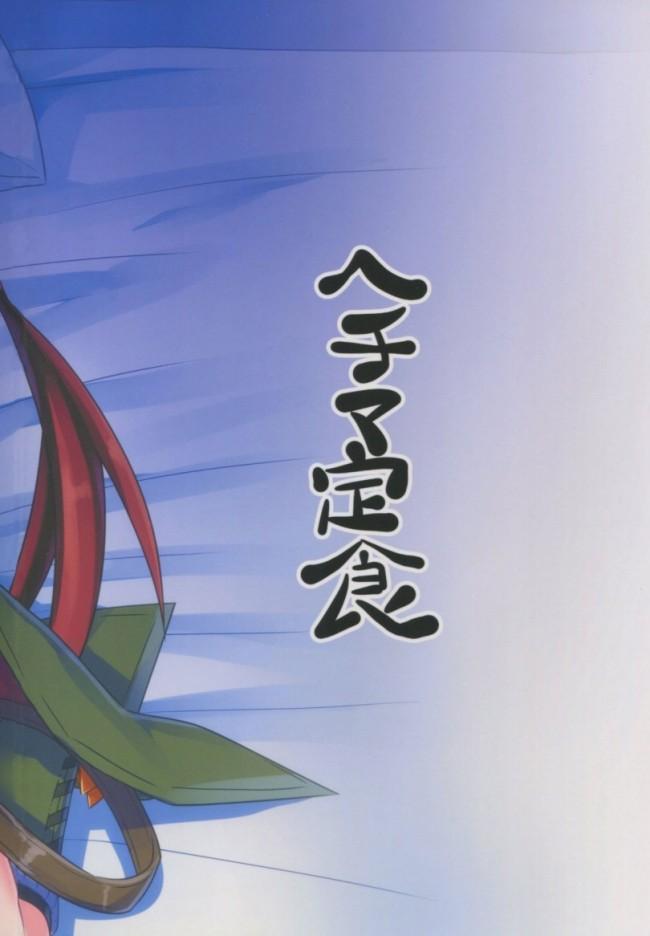 【超次元ゲイム ネプテューヌ エロ漫画・エロ同人誌】モウソウ仮装プレイヤー (21)
