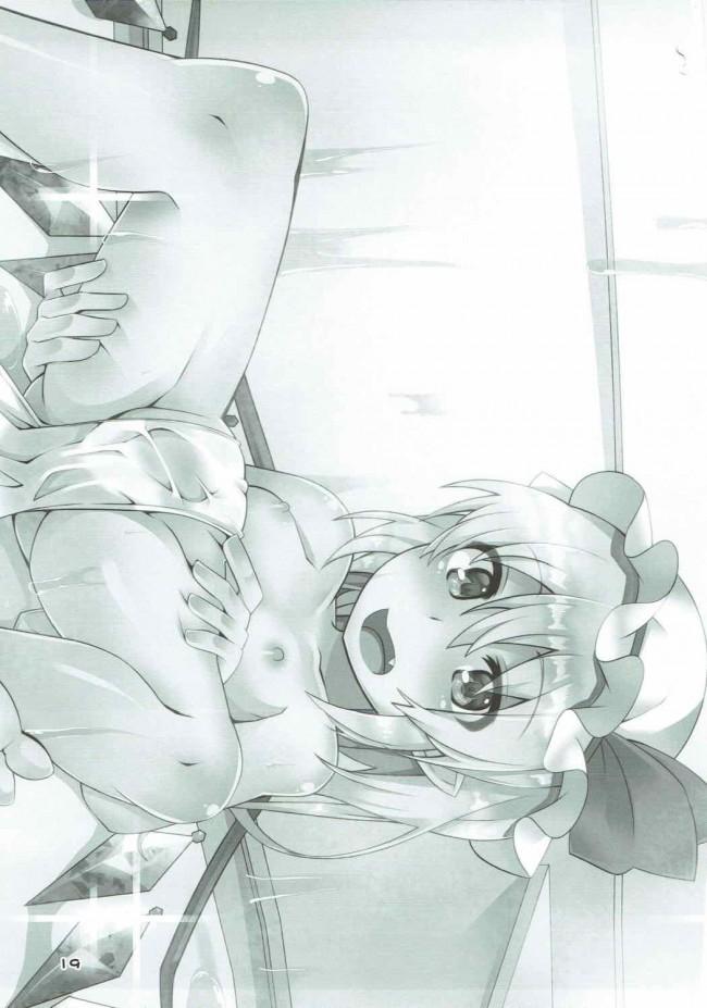 【東方 エロ同人誌】フラントゥーン2【天使の羽】 (17)