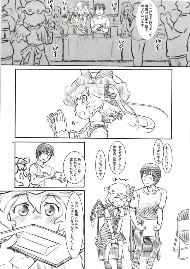 【エロ同人誌 東方】例大祭オフパコ【黒魔法研究所 エロ漫画】 (7)