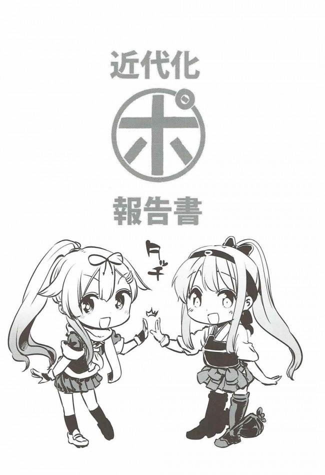 【艦これ エロ漫画・エロ同人】ポニテ (13)