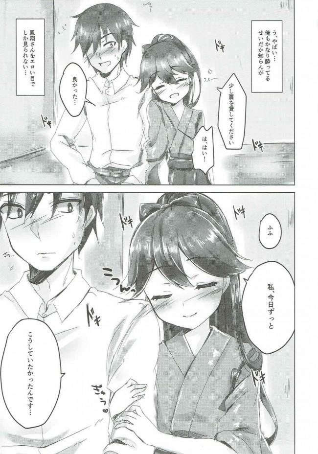 【艦これ エロ漫画・エロ同人】今宵、鳳翔さんと。 (4)