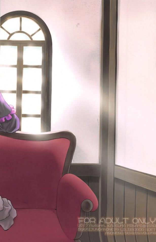 【世界樹の迷宮 エロ漫画・エロ同人】世界樹のあのね29 りりそろそふと (26)