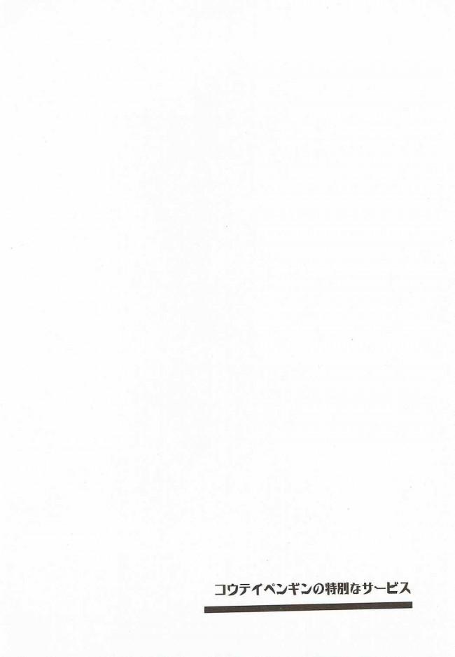 【けもフレ エロ同人誌】コウテイペンギンの特別なサービス【Apple Effect】 (3)