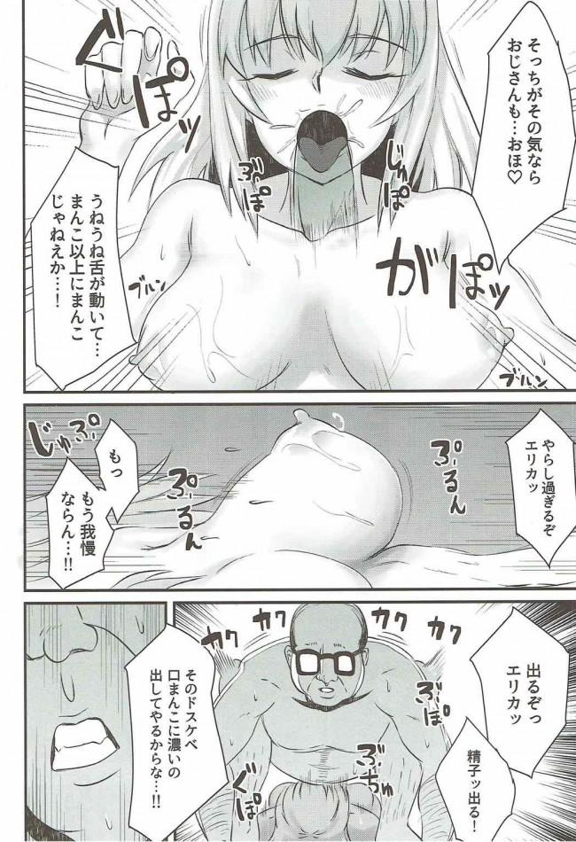 【ガルパン エロ漫画・エロ同人】おやすみエリカ。 (11)