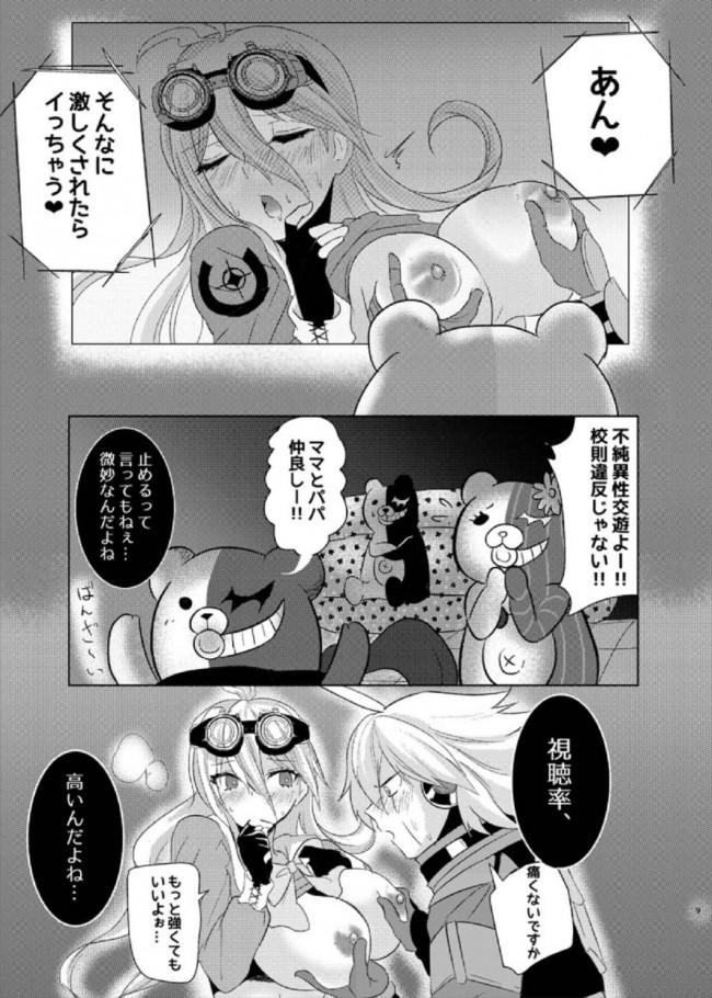 【ダンガンロンパ エロ漫画・エロ同人】お待ちください入間さん【さかむし屋】 (9)