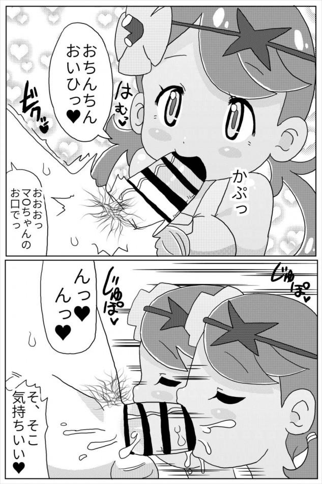 【ポケモン エロ漫画・エロ同人】マ道! (5)