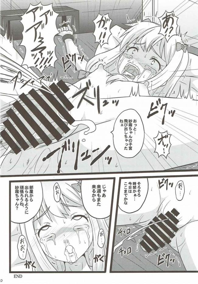 【エロマンガ先生 エロ同人誌・エロ漫画】ヒキコモリ支援がやってくる!! (19)