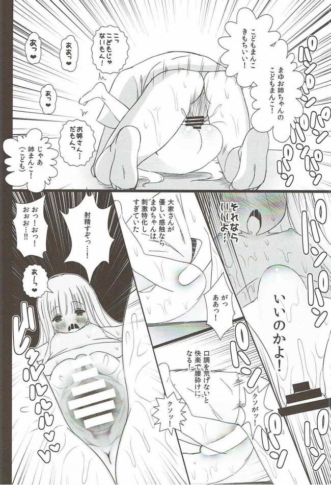【エロ同人誌 ひなこのーと】ひととせにようこそ【Take3 エロ漫画】 (23)