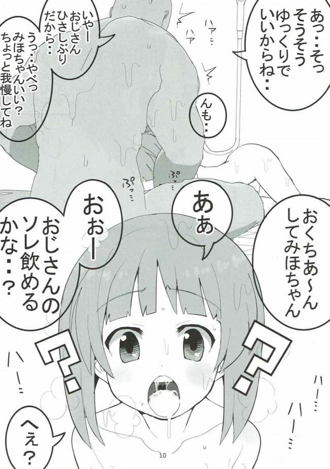 【ガルパン エロ漫画・エロ同人】やさしいふたり (9)