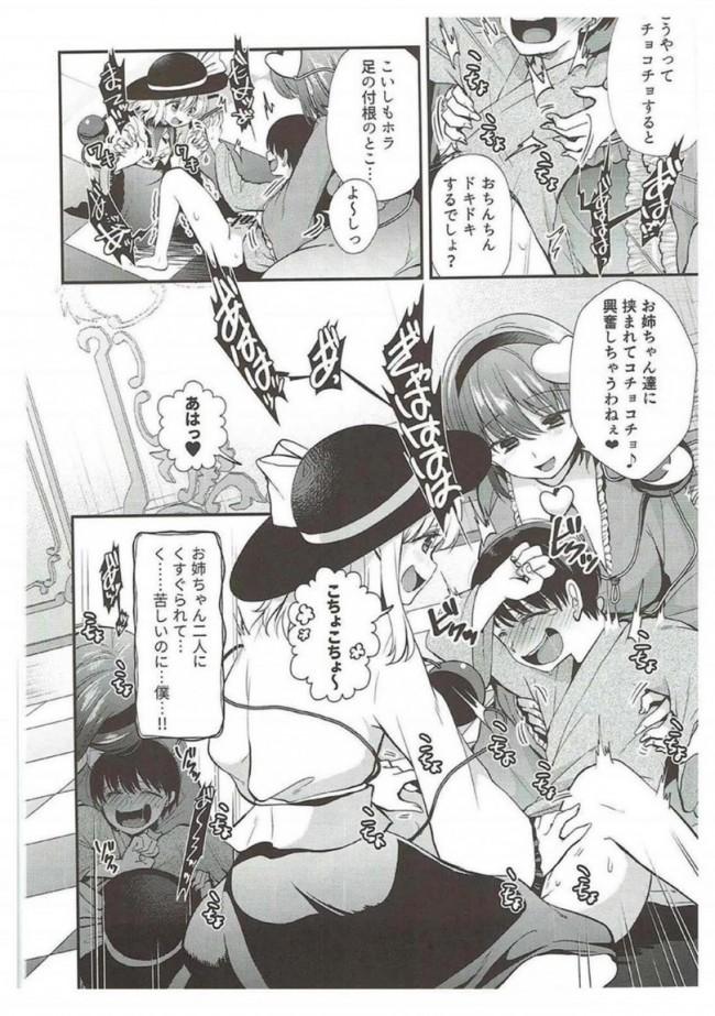 【東方 エロ漫画・エロ同人】古明地姉妹のくすぐりペット (7)