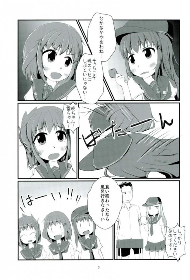 【艦これ エロ漫画・エロ同人】お風呂でいっしょにごにょごにょなのです (2)