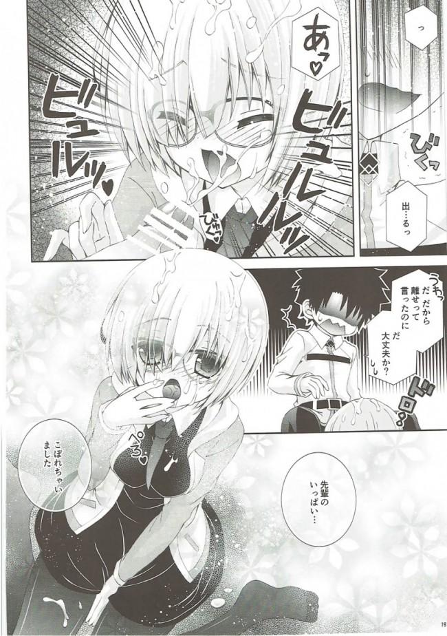 【FGO エロ漫画・エロ同人】せんぱいもっとかまってください (17)